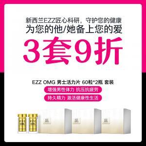 【3套9折】【男性保健】EZZ OMG 男士活力片 60粒*2瓶 套装