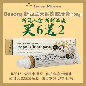 【买6送2】【新货入仓】  BEEORG 新西兰天然蜂蜜蜂胶牙膏 100g