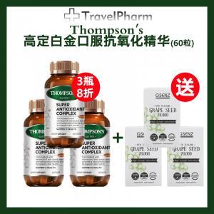 【限时8折】【买3送3】Thompson's 汤普森 白金抗氧化复合片 60粒