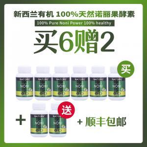 【排毒瘦身】【买6送2】Natorg 诺丽果酵素 胶囊 90粒