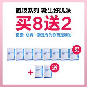 【买8送2】Eaoron 水光白面膜 5片装*10盒