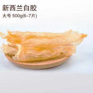 【新西兰直邮】Ling Fish Maw 白胶 大号 500g