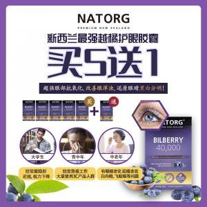 【买5送1】NATORG 越橘40,000 护眼精华 - 含新西兰黑加仑和叶黄素 60粒