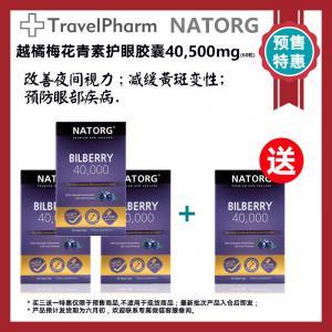 【预售特惠】【买3送1】NATORG 越橘40,000 护眼精华 - 含新西兰黑加仑和叶黄素 60粒 *4盒套装