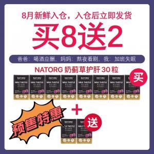 【预售特惠】【买8送2】【8月发货】NATORG 高含量 奶蓟草护肝 63,000 30粒