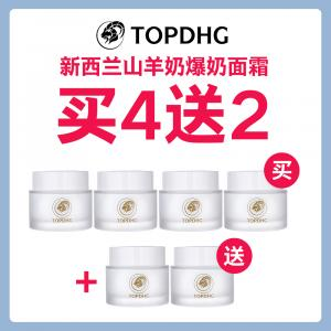 【国庆福利】【买4送2】【顺丰包邮】TOPDHG 新西兰山羊奶爆奶面霜 80g
